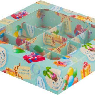 Коробка для конфет на 9шт с печатью сладких удовольствий, 155х155х30